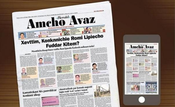 Amcho Avaz